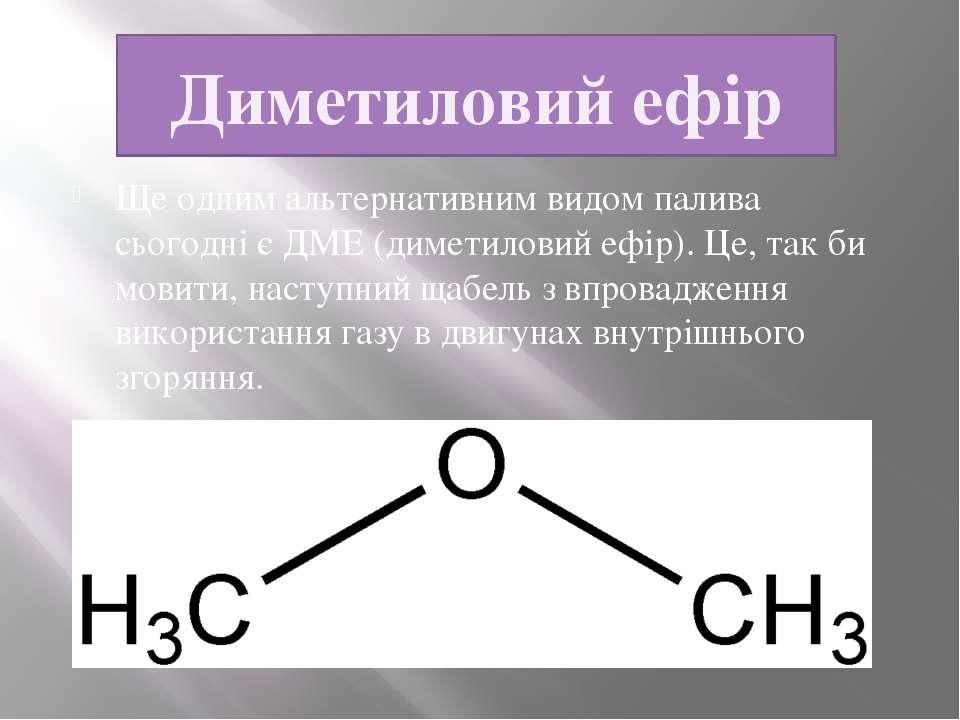 Диметиловий ефір Ще одним альтернативним видом палива сьогодні є ДМЕ (диметил...