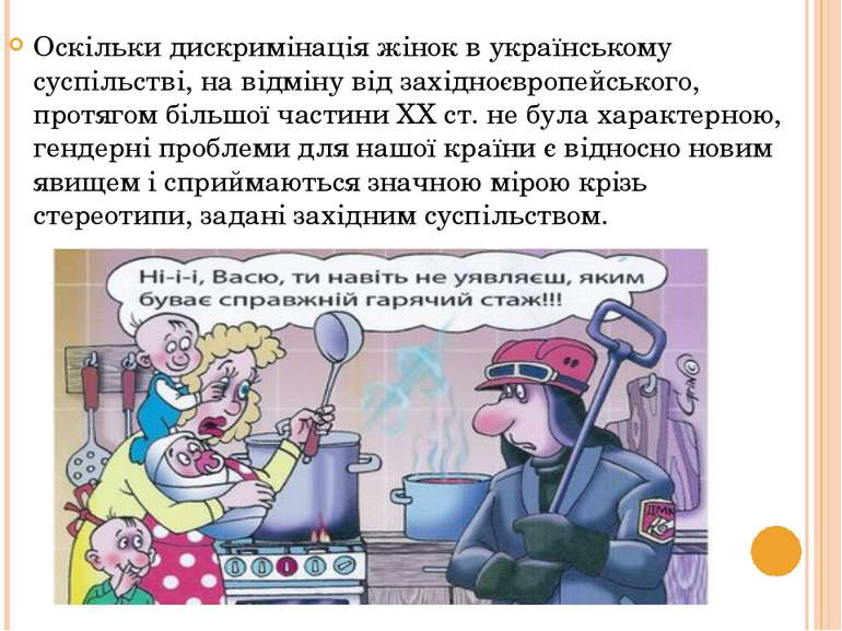 Оскільки дискримінація жінок в українському суспільстві, на відміну від захід...