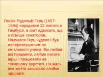 Генріх Рудольф Герц (1857-1894) народився 22 лютого в Гамбурзі, в сім'ї адвок...