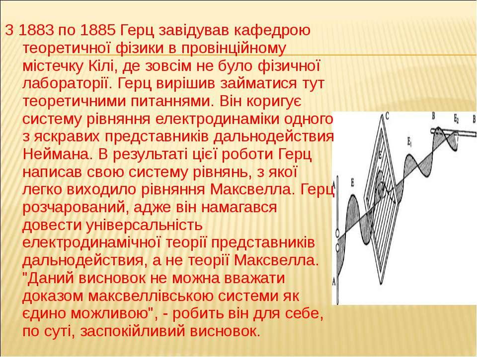 З 1883 по 1885 Герц завідував кафедрою теоретичної фізики в провінційному міс...