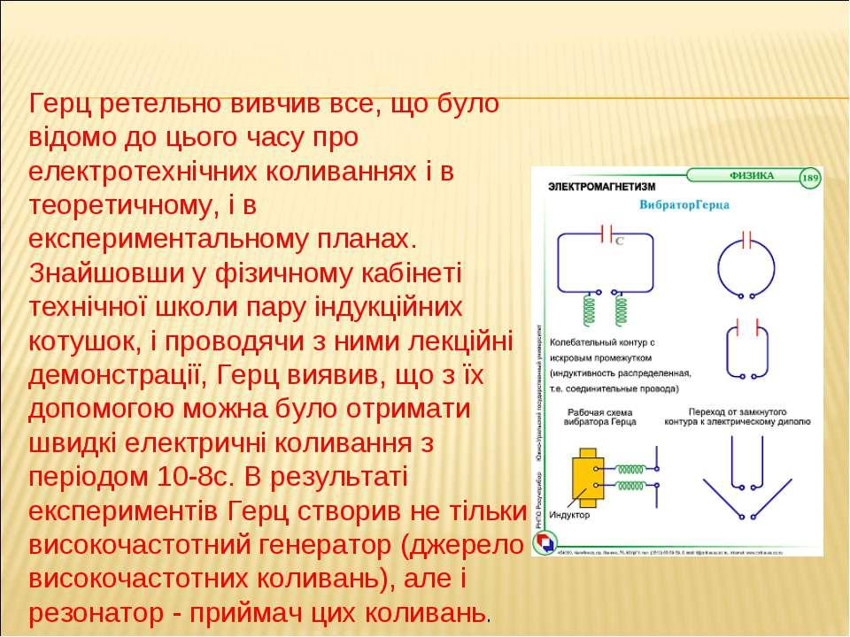 Герц ретельно вивчив все, що було відомо до цього часу про електротехнічних к...