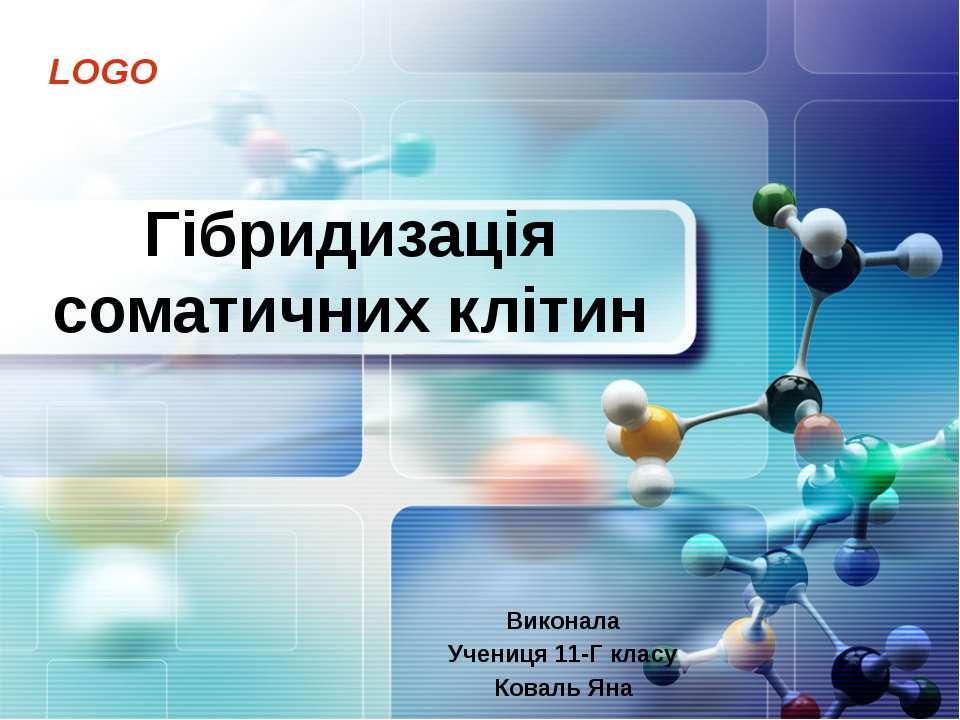Гібридизація соматичних клітин Виконала Учениця 11-Г класу Коваль Яна LOGO