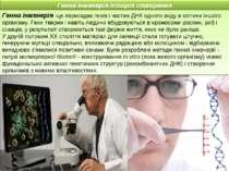 Генна інженерія -це пересадка генів і частин ДНК одного виду в клітини іншого...