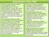 Підвищена поживна цінність продуктів. Одне з поширених генетично модифіковани...