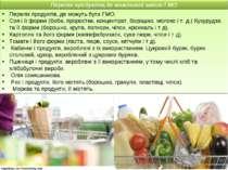 Перелік продуктів, де можуть бути ГМО: Соя і її форми (боби, проростки, конце...