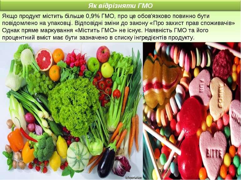 Якщо продукт містить більше 0,9% ГМО, про це обов'язково повинно бути повідом...