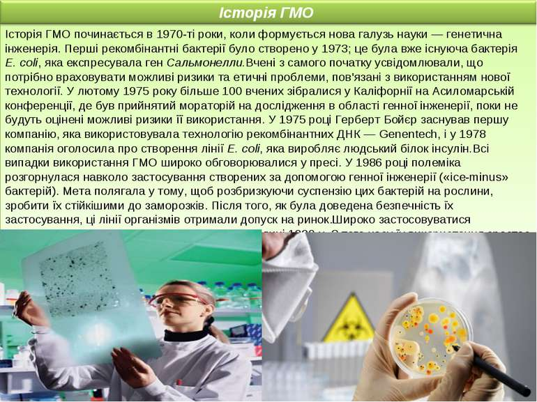 Історія ГМО починається в 1970-ті роки, коли формується нова галузь науки— г...