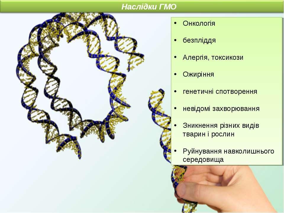 Онкологія безпліддя Алергія, токсикози Ожиріння генетичні спотворення невідом...