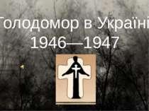 Голодомор в Україні 1946—1947
