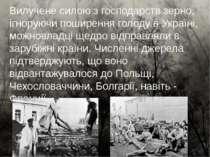 Вилучене силою з господарств зерно, ігноруючи поширення голоду в Україні, мож...