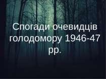 Спогади очевидців голодомору 1946-47 рр.