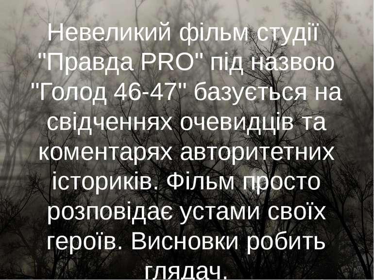 """Невеликий фільм студії """"Правда PRO"""" під назвою """"Голод 46-47"""" базується на сві..."""