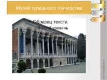 Музей турецького гончарства