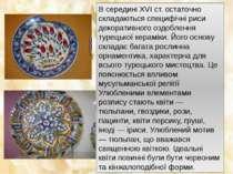 В середині XVІ ст. остаточно складаються специфічні риси декоративного оздобл...