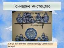 Гончарне мистецтво Синьо-білі мотиви Ізника періоду Османської імперії