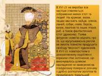 В XVІ ст. на виробах все частіше з'являються зображення живих істот та людей....