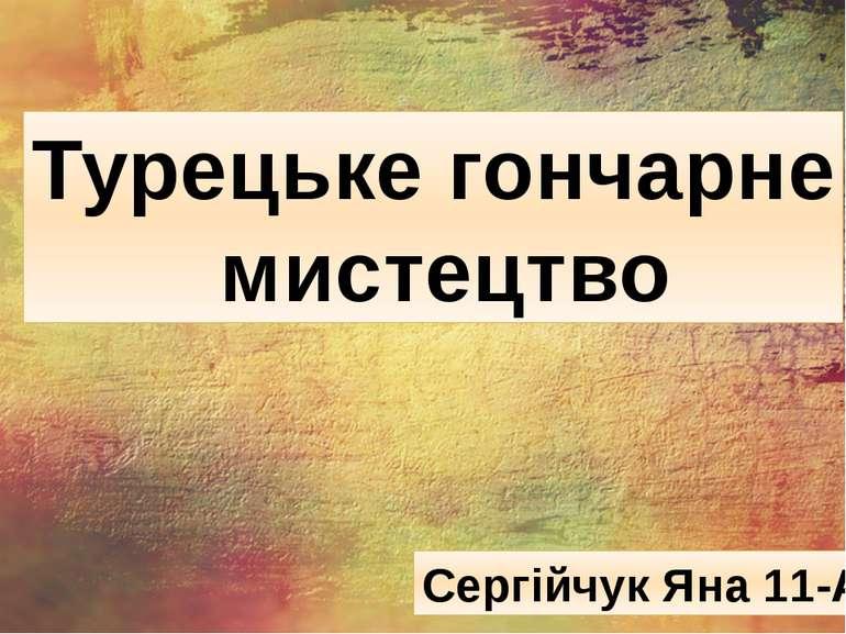 Турецьке гончарне мистецтво Сергійчук Яна 11-А