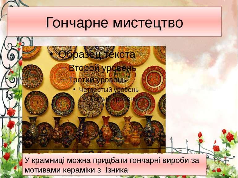 Гончарне мистецтво У крамниці можна придбати гончарні вироби за мотивами кера...