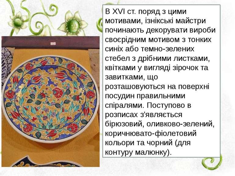 В XVІ ст. поряд з цими мотивами, ізнікські майстри починають декорувати вироб...