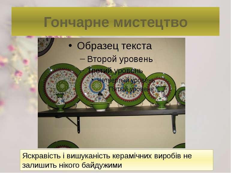 Гончарне мистецтво Яскравість і вишуканість керамічних виробів не залишить ні...