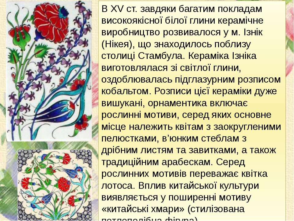 В XV ст. завдяки багатим покладам високоякісної білої глини керамічне виробни...