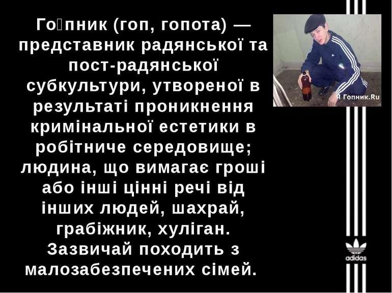 Го пник (гоп, гопота) — представник радянської та пост-радянської субкультури...