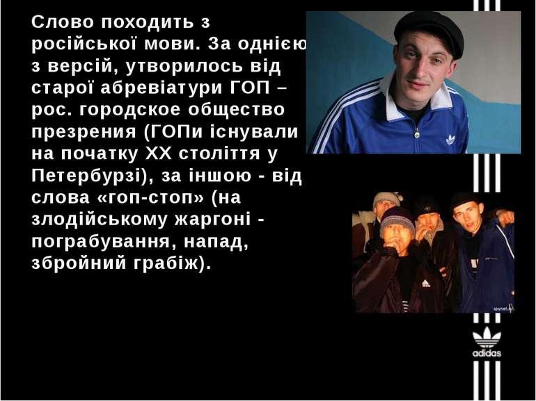 Слово походить з російської мови. За однією з версій, утворилось від старої а...