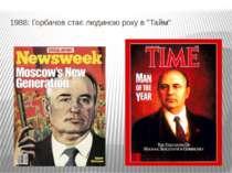 """1988: Горбачов стає людиною року в """"Тайм"""""""
