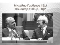Михайло Горбачов іЕрі Хонеккер.1986р.НДР