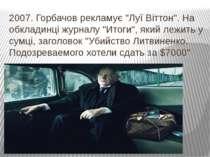 """2007. Горбачов рекламує """"Луї Віттон"""". На обкладинці журналу """"Итоги"""", який леж..."""