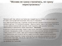 """Москва не сразу строилась, но сразу перестроилась"" ""Мінеральний"" піар забезп..."