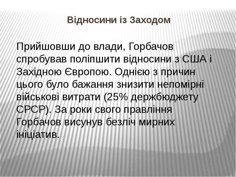 Відносини із Заходом Прийшовши до влади, Горбачов спробував поліпшити відноси...