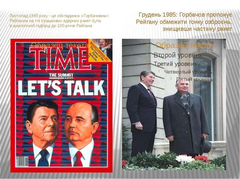 Листопад 1985 року - ця обкладинка з Горбачовим і Рейганом на тлі іграшкових ...