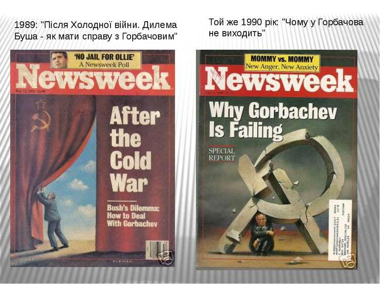 """1989: """"Після Холодної війни. Дилема Буша - як мати справу з Горбачовим"""" Той ж..."""