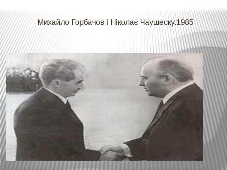 Михайло Горбачов іНіколає Чаушеску.1985