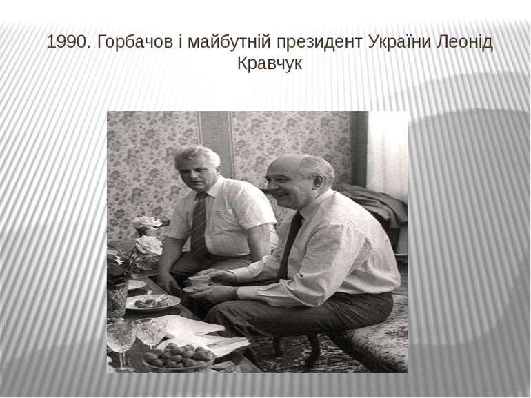 1990. Горбачов і майбутній президент України Леонід Кравчук
