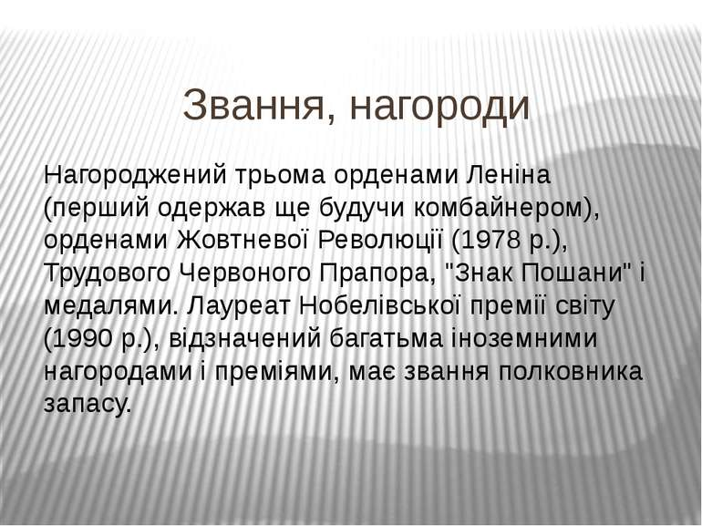 Звання, нагороди Нагороджений трьома орденами Леніна (перший одержав ще будуч...
