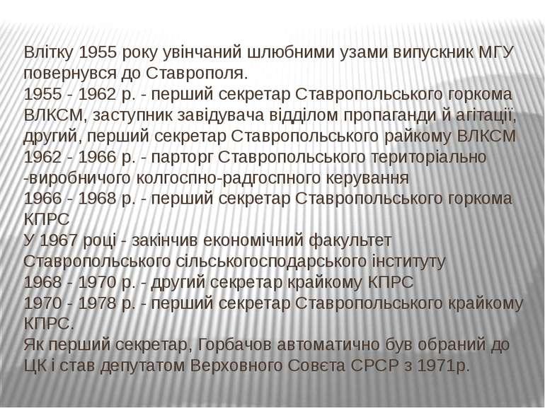 Влітку 1955 року увінчаний шлюбними узами випускник МГУ повернувся до Ставроп...