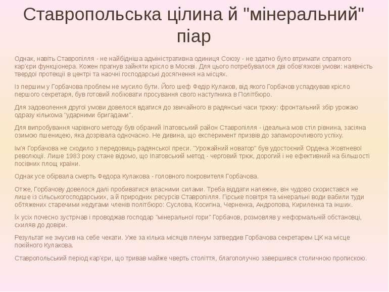 """Ставропольська цілина й """"мінеральний"""" піар Однак, навіть Ставропілля - не най..."""