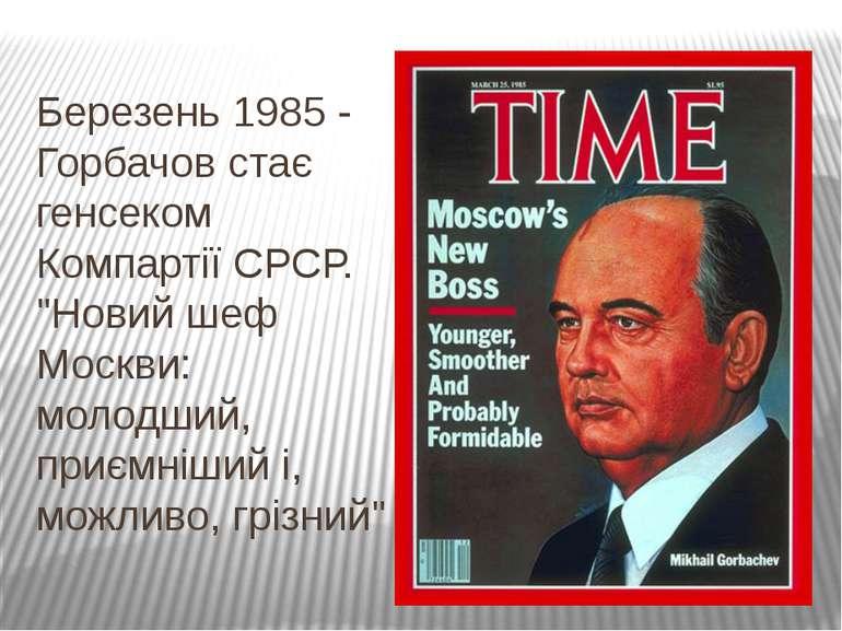 """Березень 1985 - Горбачов стає генсеком Компартії СРСР. """"Новий шеф Москви: мол..."""