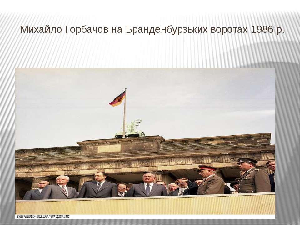 Михайло Горбачов на Бранденбурзьких воротах1986р.