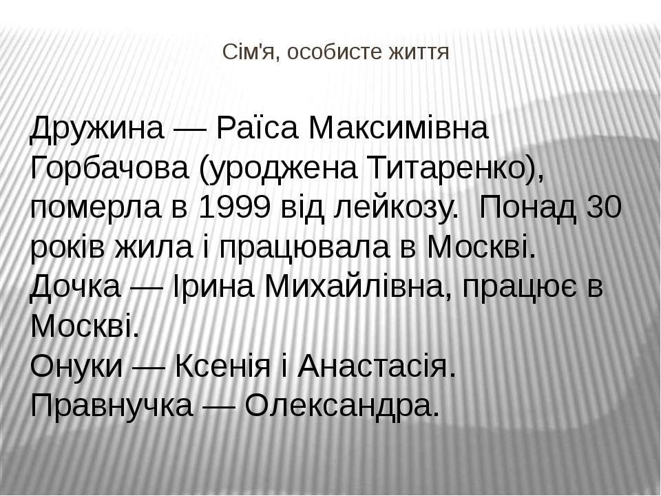 Сім'я, особисте життя Дружина—Раїса Максимівна Горбачова(уроджена Титаренк...