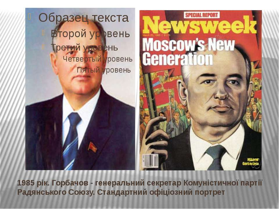 1985 рік. Горбачов - генеральний секретар Комуністичної партії Радянського Со...