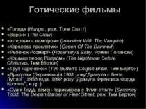 Готические фильмы «Голод» (Hunger, реж. Тони Скотт) «Ворон» (The Crow) «Інтер...