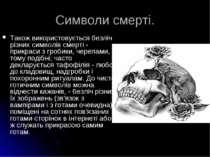 Символи смерті. Також використовується безліч різних символів смерті - прикра...