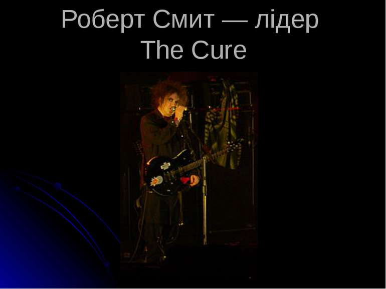 Роберт Смит — лідер The Cure