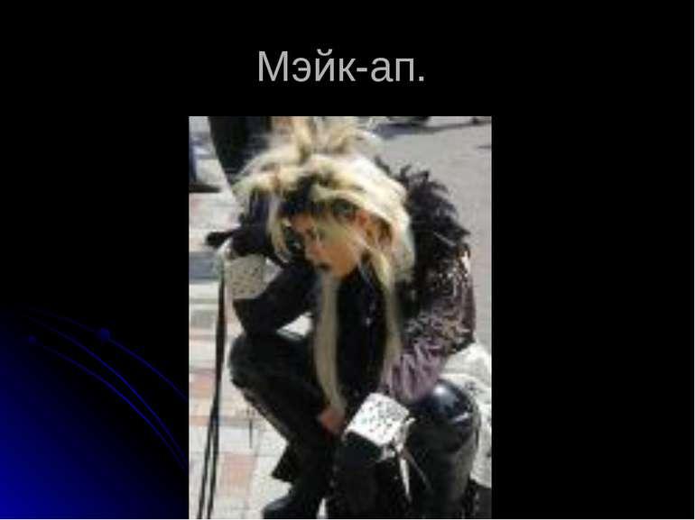 Мэйк-ап.