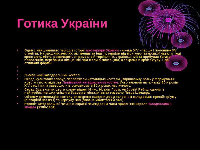 Готика України Один з найцікавіших періодів історії архітектури України - кін...