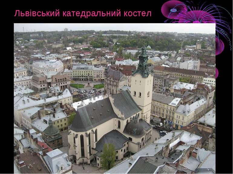 Львівський катедральний костел