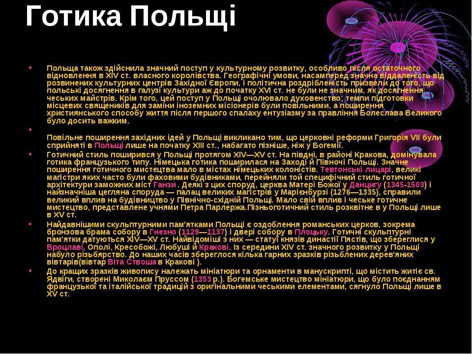 Готика Польщі Польща також здійснила значний поступ у культурному розвитку, о...